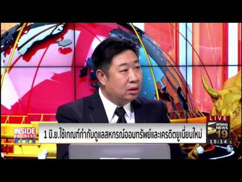 Rerun : Inside Business News | on Spring News TV [18-5-60]