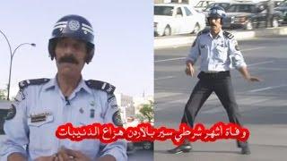 رحيل رقيب المرور الأشهر في الأردن الذي أوقف موكب الملك لتمر سيارة الإسعاف