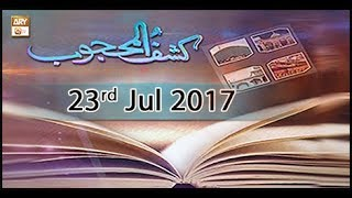 Kashaf-ul-MahjoobTopic -  Hazrat Bayazid Bastami - Part 323rd Jul 2017 A talk show in which discussion revolves around a famous book of Hazrat Data Ganj Bakhsh R.A. KASHAF-UL-MAHJOOB.Host: Mufti Muhammad Ramzan SialviTo Watch More Click Here: http://aryqtv.tvAndroid App: https://play.google.com/store/apps/details?id=com.aryservices.aryqtvIos: https://itunes.apple.com/us/app/aryqtv/id665713411?mt=8Share your valuable views in comment box below.