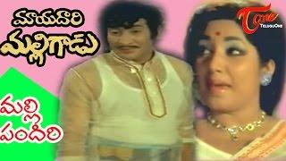 Download Lagu Mayadari Malligadu Songs - Malle Pandiri - Krishna - Manjula Mp3