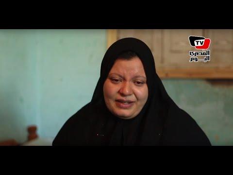 زوجة أحد الصيادين الغارقين علي سواحل ليبيا: «بطالب بحق زوجي وأولادي»