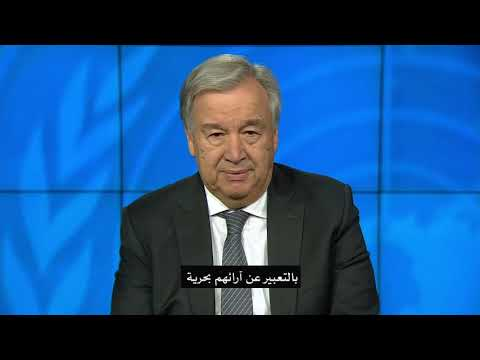 UN Secretary-General's Video Message on Human Rights Day