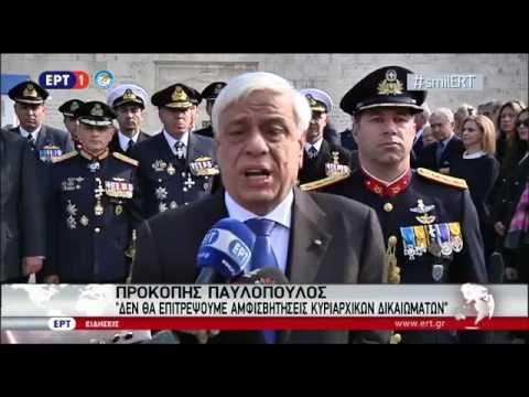 Πρ. Παυλόπουλος: Μη ανεκτή η αμφισβήτηση των συνόρων μας