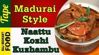 Madurai Naattu Kozhi (Country Chicken) Kuzhambu by Chef Dr.RajMohan | மதுரை நாட்டு கோழி குழம்பு