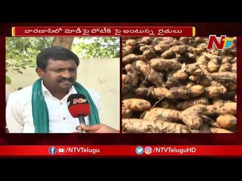 More Than 170 Farmers To Contest Against PM Modi At Varanasi    NTV
