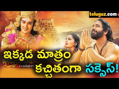 Om Namo Venkatesaya Will be Surely a big Success There | Nagarjuna & Anushka