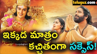 Om Namo Venkatesaya Will be Surely a big Success There | Nagarjuna & Anushka