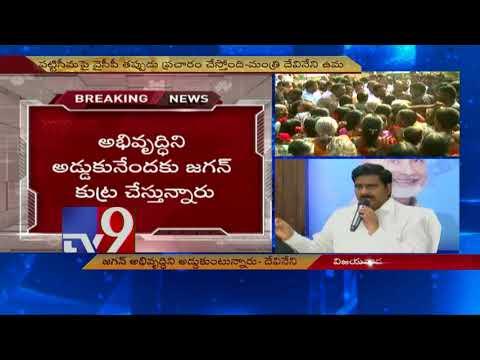 Polavaram project delay || Devineni Uma blames YS Jagan