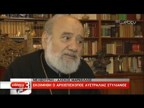 Εκοιμήθη ο Αρχιεπίσκοπος Αυστραλίας | 25/3/2019 | ΕΡΤ