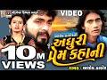Adhuri Prem Kahani || Ashok Thakor || Gujarati Sad Song || અધુરી પ્રેમ કહાની