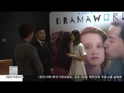 한인사회 소식 5.1.17 KBS America News