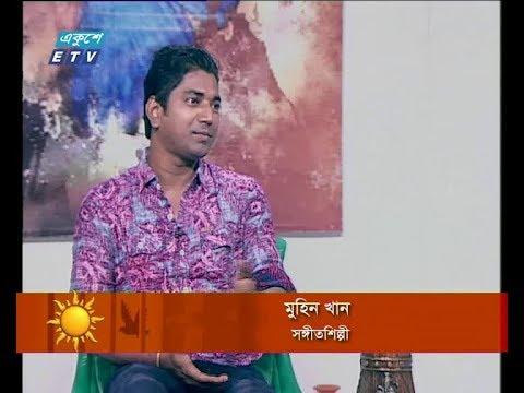 একুশের সকাল ০৭ অক্টোবর ২০১৮(আলোচক: মুহিন খান - সঙ্গীতশিল্পী)