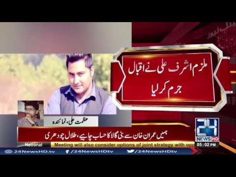 New updates in Mashal Khan murder case, criminal Ashraf Ali confessed crime