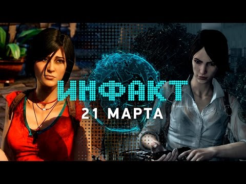 Инфакт от 21.03.2017 [игровые новости] — The Evil Within 2, Uncharted: The Lost Legacy, Total War…