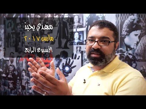 """""""مهدي يحبذ"""" يرشح هذه الأفلام للمشاهدة في الأسبوع الرابع من مارس 2017"""