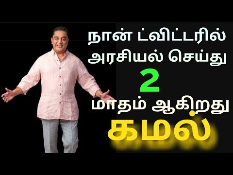Kamal says he stopped twitter politics 2 months back.|| Daily trend 24/7