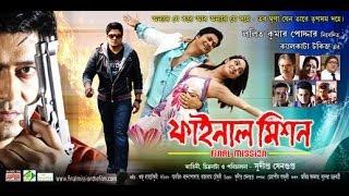 Final Mission Ft. Firdous Ahmed - Bangla Full Movie [HD]