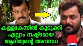 എല്ലാം നഷ്ട്ടമായ ആദിത്യന്റെ അവസ്ഥ കഷ്ട്ടം തന്നെ  Serial Actor Adithyan Jayan !subscribe...