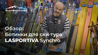 Горнолыжный ботинок для фрирайда La Sportiva Synchro