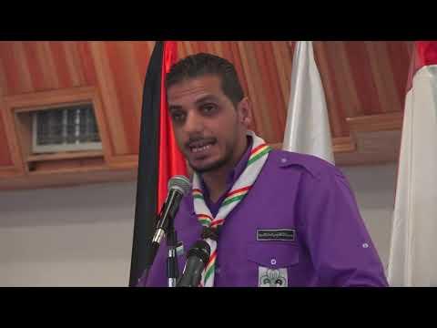 مبادرة كشافة الإسراء لتوحيد العمل الكشفي الفلسطيني- المفوض العام القائد فرج أبو شقرا