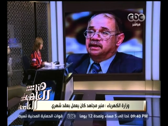 #هنا_العاصمة | وزارة الكهرباء تعلن رسميا استبعاد منير مجاهد من مشروع الضبعة النووي
