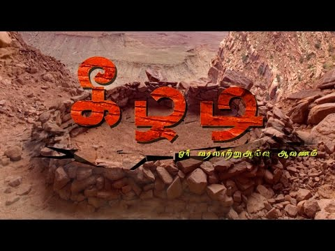 \ கீழடி \  ஆய்வு பற்றிய முழுமையான காணொளி - Keeladi Documentary