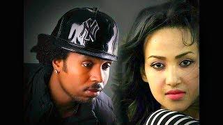 Bewketu Misganaw ft.Abel Rasta - Yene Konjo | የኔ ቆንጆ - New Ethiopian Music 2017 (Official Video)