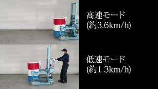 大阪タイユー、ドラム缶反転投入機・運搬車に電動走行アシスト搭載 省力化対応