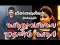 Sivakarthikeyans Next Movie Kaathu Vaakula Rendu Kadhal  Nayanthara Vignesh Shivan waptubes