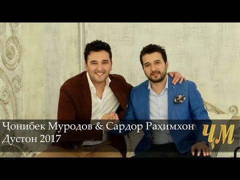 Чонибек Муродов ва Сардор Рахимхон - Дустон (Клипхои Точики 2017)