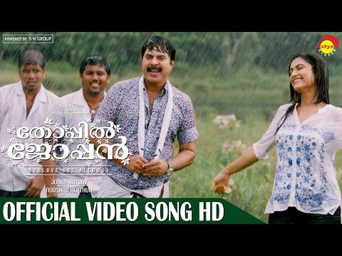 Chil Chinchilamai Official Video Song HD| Film Thoppil Joppan | Mammootty | Malayalam Song