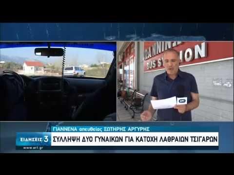 Σύλληψη δύο γυναικών για κατοχή λαθραίων τσιγάρων   13/06/2020   ΕΡΤ