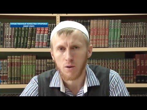 Пророк о взаимоотношениях людей в обществе (видео)