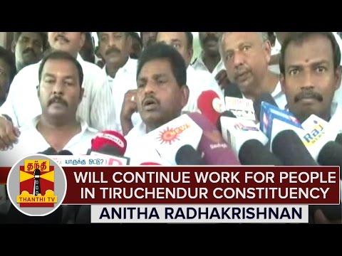 Will-Continue-Work-For-People-in-Tiruchendur-Constituency--Anitha-Radhakrishnan-DMK