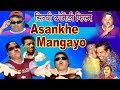 Asankhe Mangayo | Sindhi Comedy Full Movie | Ahmedabad Ji Mashoor