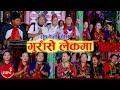 Gurase Lekma - Chetan Ghale & Tara Shrish Magar