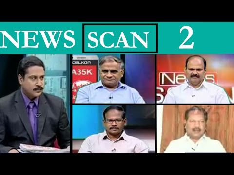 Farmer Organizations | Confusion of Loan Waiver in AP | News Scan Part 2 : TV5 News