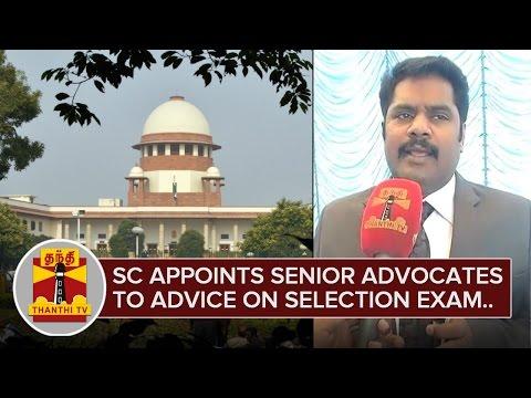 SC-appoints-Senior-Advocates-to-advice-on-Selection-Exam-Issue-Thanthi-TV-06-03-2016