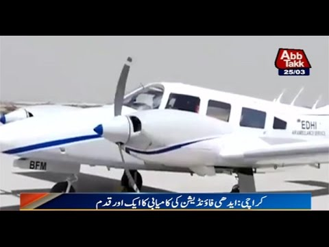 Edhi Air Ambulance is ready, awaits for NOC to resuming operation (видео)