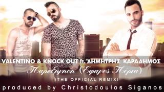 Valentino & Knock Out - Παρεξήγηση (Έφαγες Πόρτα) (Remix)