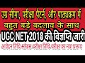 UGC NET 2018 NOTIFICATION OUT  BIG CHANGE IN EXAM PATTERN AND JRF AGE LIMIT