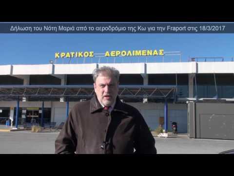 Δήλωση του Νότη Μαριά από το αεροδρόμιο της Κω για την Fraport