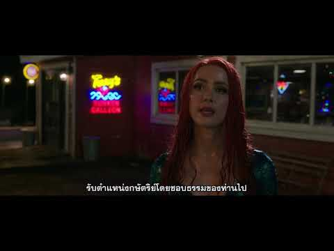Aquaman - Heart Review TV Spot (ซับไทย)