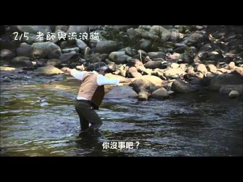 【老師與流浪貓】中文預告