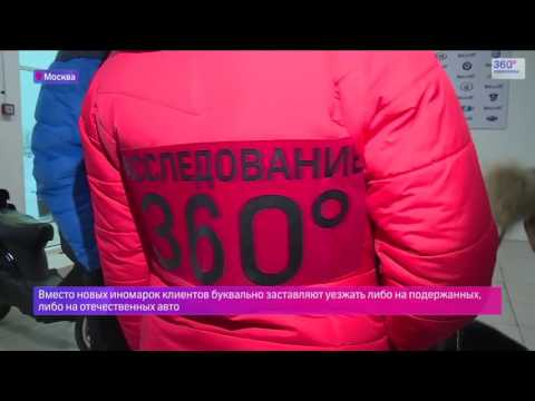 Автосалон Внуково наглый обман клиентов  - DomaVideo.Ru