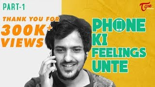 Phone Ki Feelings Unte | Part 1 | Telugu Comedy Video by Fun Bucket Trishool ||  TeluguOne
