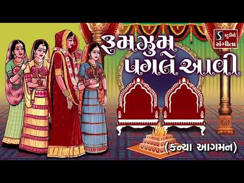 Rumzum Pagle Aawi [KANYA AAGMAN] - Gujarati LaganGeet || પ્રાચીન લગ્નગીત ||