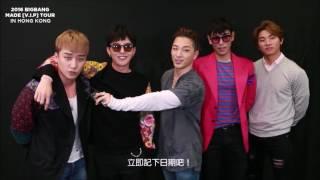2016 BIGBANG MADE [V.I.P] TOUR IN HONG KONG (Promotional ID)