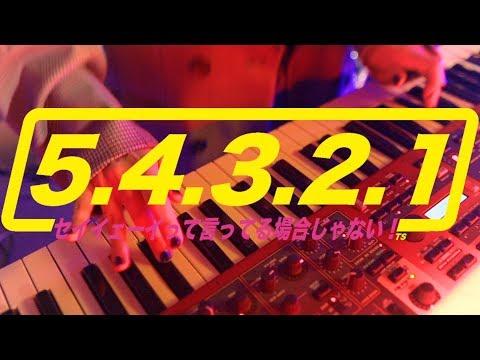 , title : 'め組「5.4.3.2.1」MUSIC VIDEO'