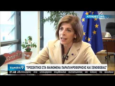 Η Ευρωπαία Επίτροπος Υγείας Σ. Κυριακίδου στην ΕΡΤ | 27/02/2020 | ΕΡΤ